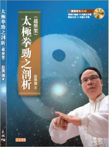 Tai Chi Book Cover