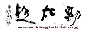 kingtaichi.org-2